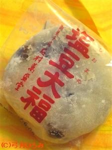 石村の塩豆大福