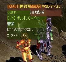 echigo14-10.jpg
