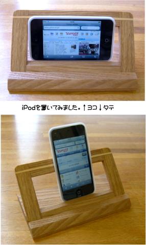 iPodで使用イメージ