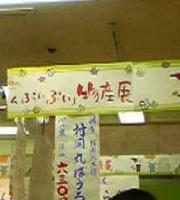 ぷいぷい物産展1