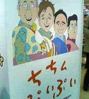 ぷいぷい物産展2