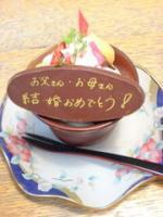 4・5(結婚記念)