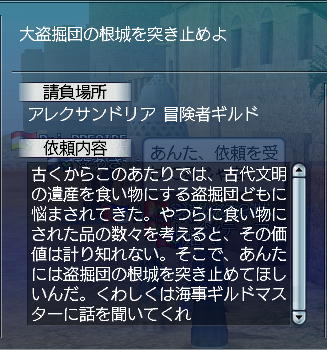 大盗賊団覚悟!