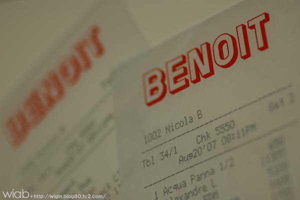 アラン・デュカスのお店。 表参道 『 BENOIT 』