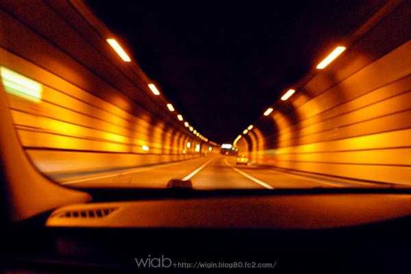 トンネル突入!!