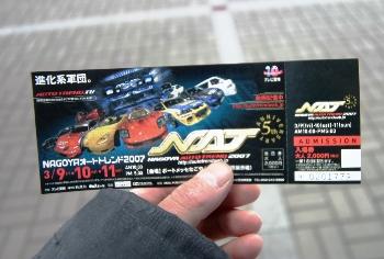 オートトレンド2007チケット