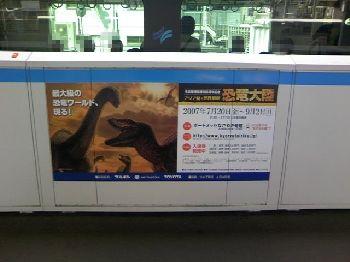 恐竜展ポスター