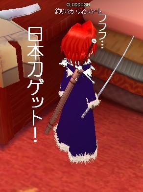 日本刀風の竿w