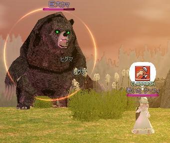 ある日~山の上~熊さんに~出会った~♪