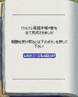 4巻完成~