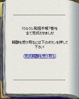 7巻も完成~
