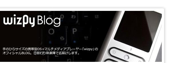 wizpy blog