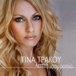 trakou_lepti.jpg