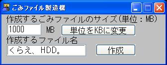 ごみファイル製造