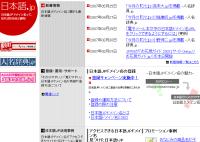 日本語JP