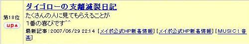20070702165226.jpg
