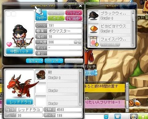 Maple110809_214701.jpg
