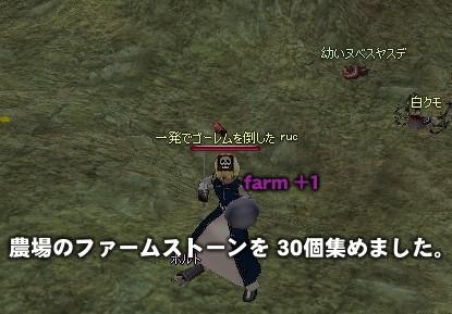 mabinogi_2011_04_23_005.jpg
