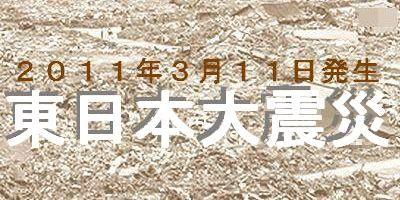 20110311 東日本大震災が発生しました
