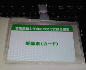 201203_kangyo_jukoucard.jpg