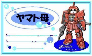 YAMATO_MEISHI.jpg