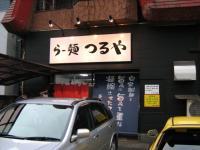 Tsuruya.jpg