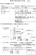 騎乗者資格申請書(記入例)