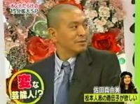 ダウンタウンDX「松本人志の遺伝子が欲しい佐田真由美」