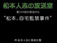 松本 自宅監禁事件