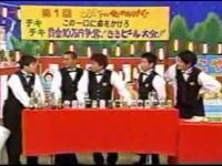 ガキの使い チキチキ「賞金10万円争奪!ききビール大会!」