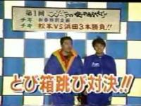 ガキの使い「チキチキ松本VS浜田3本勝負!!」
