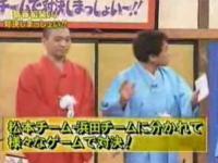 ガキの使い「チキチキ松本チームVS浜田チームで対決しまっしょい!」