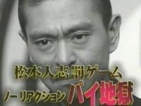 ガキの使い「松本罰ゲーム!!ノーリアクション パイ地獄!!!」