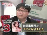 ダウンタウンDX「カンニング竹山が事務所クビ!?」