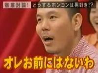 徹底討論!どうするどうなる吉本興業「どうするホンコンは男好き!?」