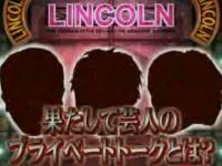 リンカーン「隠し撮りクイズ芸人大捜査線」