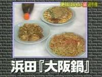 ガキの使い「チキチキ絶対においしい鍋選手権!!」
