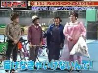 リンカーン「ママチャリ競輪NO.1決定戦!!」