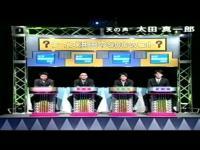 ガキの使い「最新4/1放送分!クイズ浜田の500のコト」