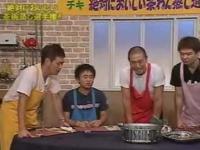 ガキの使い「チキチキ絶対おいしい茶わん蒸し選手権!!」