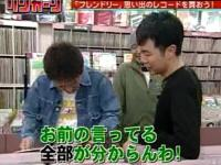 リンカーン「フレンドリーダウンタウン 藤井隆編」