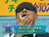 ガキの使い「チキチキ 賞金10万円争奪 ききヨーグルト!!」