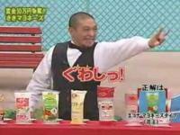 ガキの使い「チキチキ賞金10万円争奪!ききマヨネーズ!!」