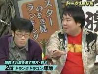 ダウンタウンDX「ドランクドラゴン鈴木が泣く話」