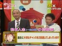 ダウンタウンDX「松本人志の結婚運」