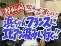 ガキの使い「浜田罰ゲーム!!フランスにエビアン汲みに行く!!」