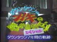 ガキの使いSP「ダウンタウン7年の軌跡!!」