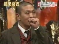 松本人志「最優秀賞受賞!煌きがあった」