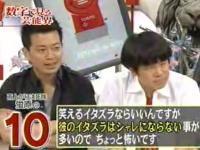 ダウンタウンDX「雨上がり決死隊 蛍原の10!」