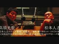 ダウンタウン松本「ラジオで ブラマヨ を大絶賛!!」